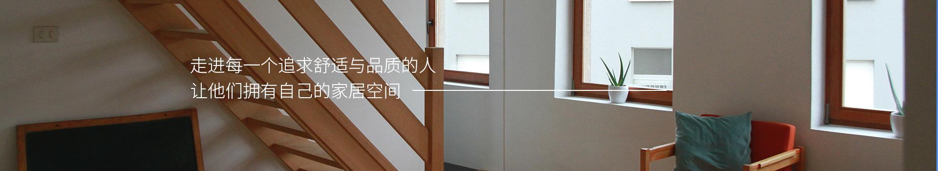 施维尔门窗,走进每一个追求舒适与品质的人,他们拥有自己的家居空间